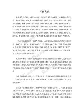 陈嘉映:再议实践.doc