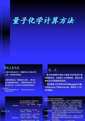 量子化学计算方法-2009.ppt