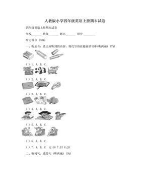 人教版小学四年级英语上册期末试卷.doc