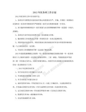 2013年医务科工作计划.doc