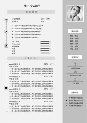 设计单页简历模板-06.docx