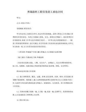 外墙涂料工程劳务清工承包合同.doc