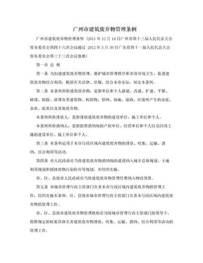 广州市建筑废弃物管理条例.doc