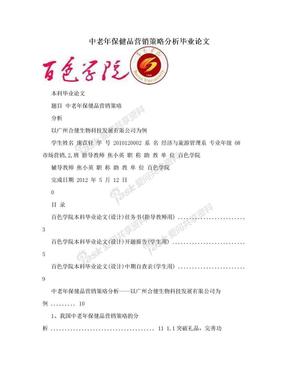 中老年保健品营销策略分析毕业论文.doc