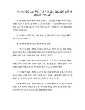 中华全国总工会办公厅文件基层工会经费收支管理办法.doc