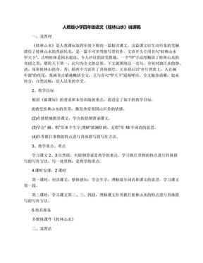 人教版小学四年级语文《桂林山水》说课稿.docx