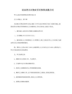 XX小区物业零星维修承揽合同.doc
