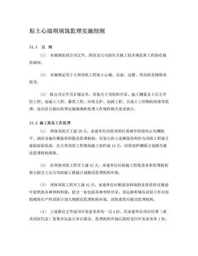 第11章 粘土心墙坝填筑监理实施细则.doc
