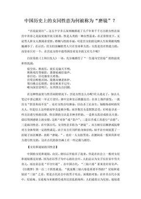 中国历史上的女同性恋为何被称为磨镜.doc