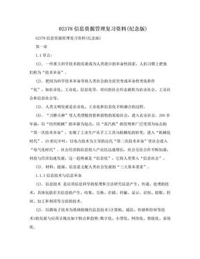 02378信息资源管理复习资料(纪念版).doc
