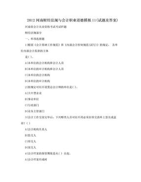 2012河南财经法规与会计职业道德模拟11(试题及答案).doc