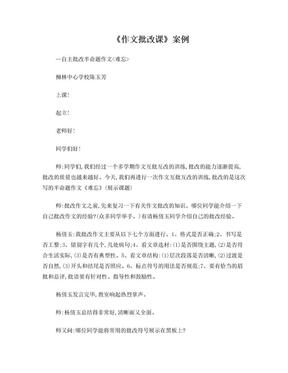 作文批改课案例.doc
