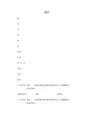 项目联营合作协议范本(适用于集团内部联营).doc