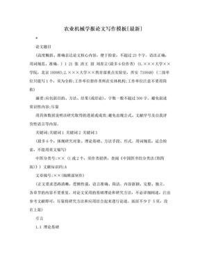 农业机械学报论文写作模板[最新].doc