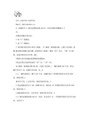 小学六年级上册分数应用题.doc