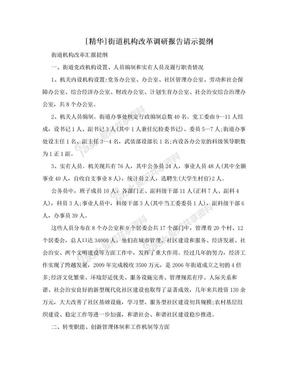 [精华]街道机构改革调研报告请示提纲.doc