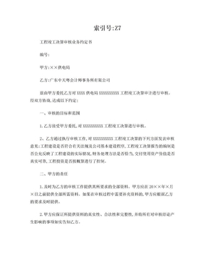 Z7工程竣工决算审核业务约定书.doc