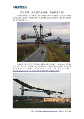悉数世界上最大的机械设备,你被震惊了吗.doc