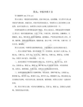 胃火;中医中药7方.doc