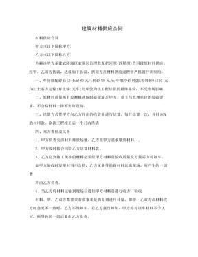 建筑材料供应合同.doc