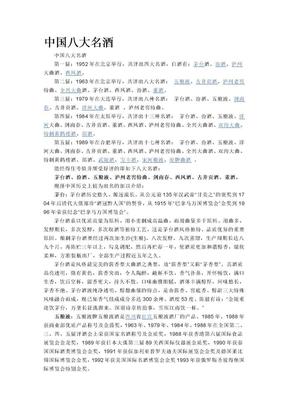 中国八大名酒.doc