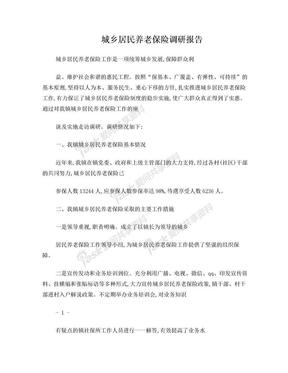 城乡居民养老保险调研报告--社保所.doc