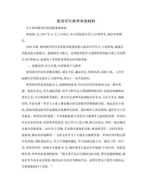 优秀学生典型事迹材料.doc