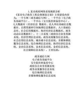 政府网络拓扑.doc