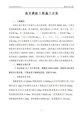 高支模板工程施工方案(润城大厦).doc