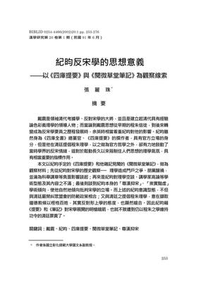 纪昀反宋学思想研究.pdf