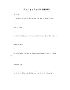 最新人教版小学六年级上册语文日积月累拼音版.doc