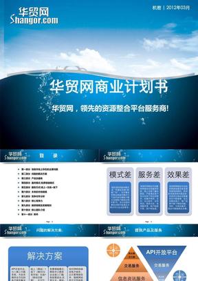 华贸网商业计划书1.31.ppt