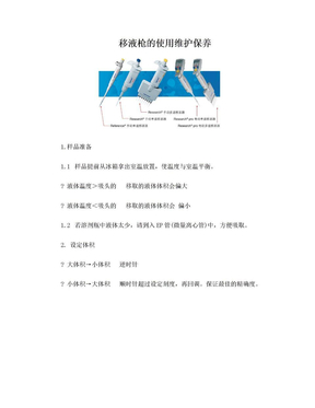 移液枪的使用(图文详解).doc