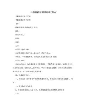书籍捐赠证明书证明(范本).doc