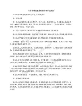 山东省物业服务收费管理办法解读.docx