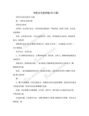 冬防安全演讲稿(共9篇).doc