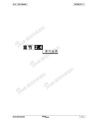 2.4蒸汽品质.pdf