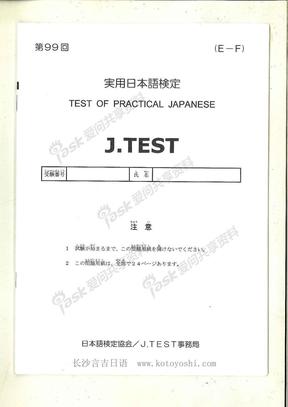 JTEST第99回EF.pdf