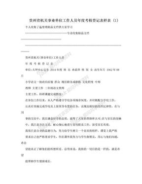 贵州省机关事业单位工作人员年度考核登记表样表 (1).doc