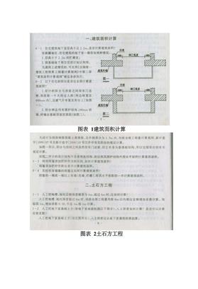 新疆土建定额解释汇编摘要.pdf