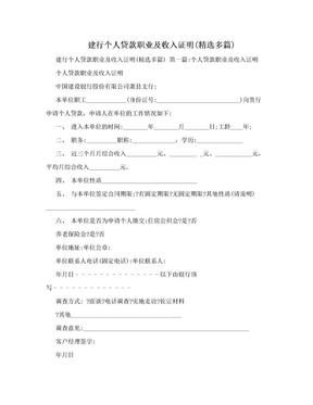 建行个人贷款职业及收入证明(精选多篇).doc