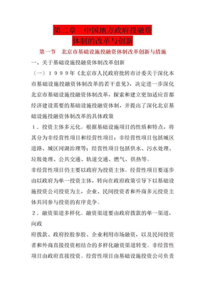 中国地方政府投融资.doc