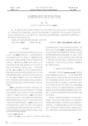 论颜色词汇的文化内涵.pdf