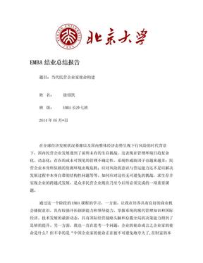 结业报告修改版.doc