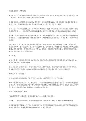 刘太医系列医书火爆京城.doc