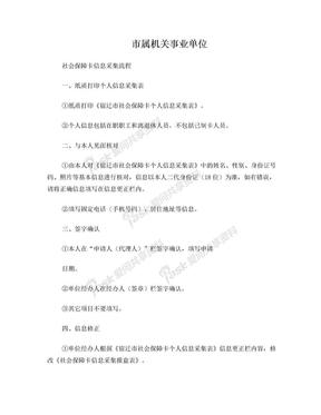 社保卡信息采集流程.doc