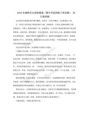2010年满怀信心迎接挑战(期中考试国旗下讲话稿)-其它演讲稿.doc