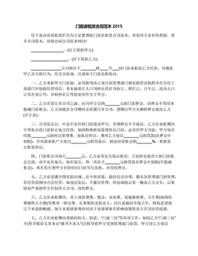 门面房租赁合同范本2015.docx