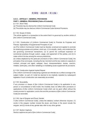 美国统一商法典(英文版)文档.doc
