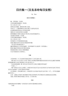 日月集(又名杀铃每日妄想).doc